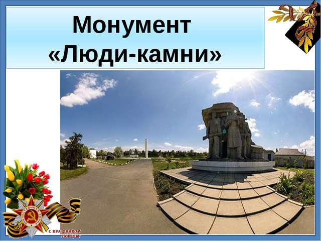 Монумент «Люди-камни»