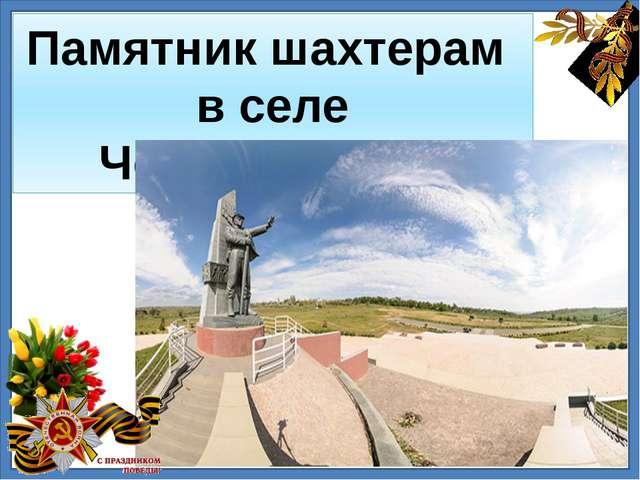 Памятник шахтерам в селе Черноморское