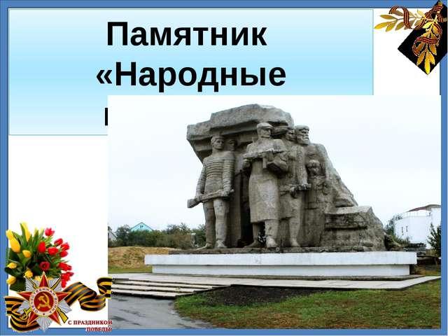 Памятник «Народные мстители»