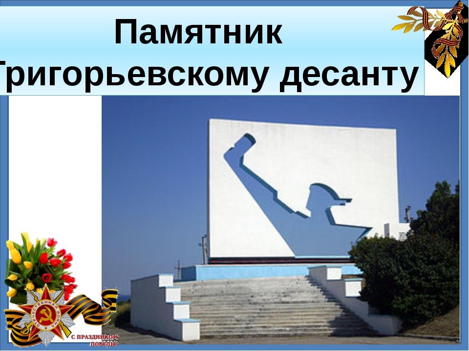 Памятник Григорьевскому десанту