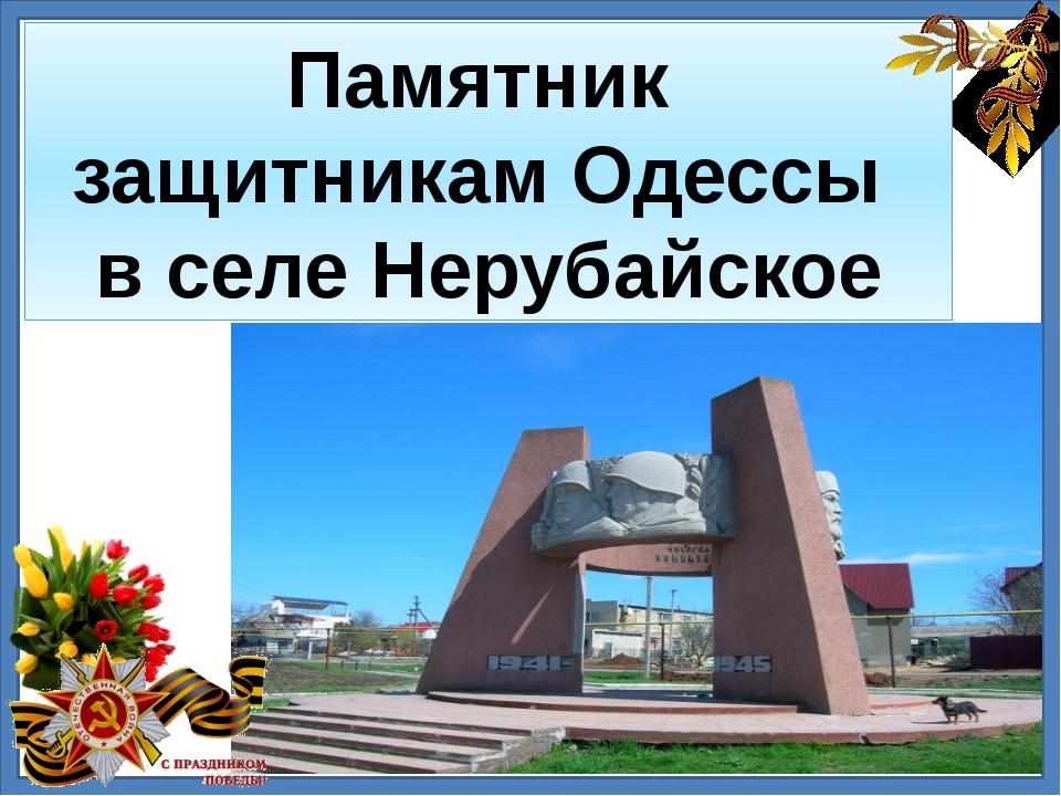 Памятник защитникам Одессы в селе Нерубайское