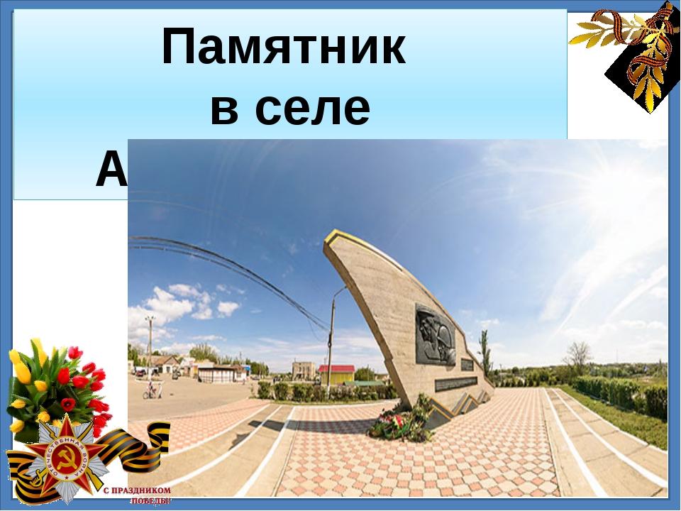 Памятник в селе Александровка