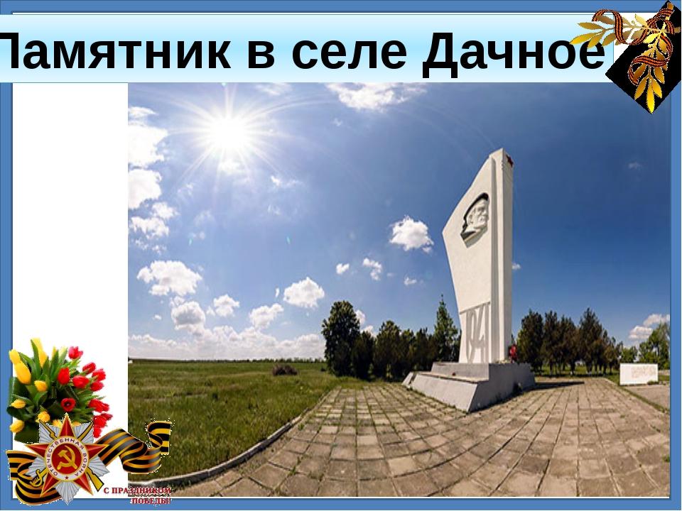 Памятник в селе Дачное