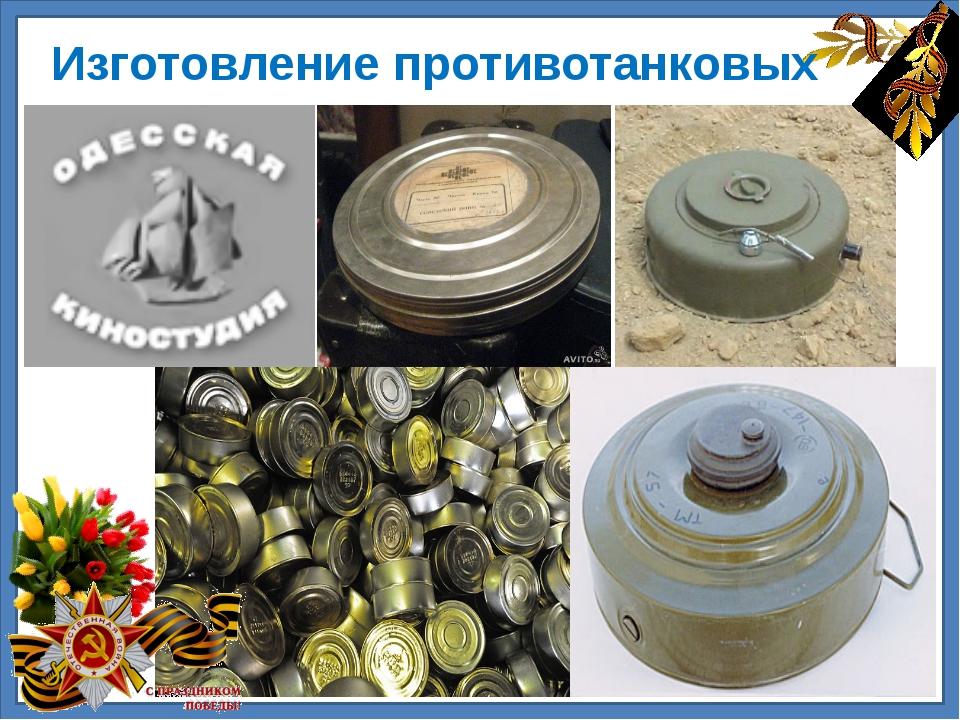 Изготовление противотанковых мин
