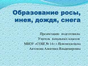 Презентацию подготовила: Учитель начальных классов МБОУ «СОШ № 14» г.Новомоск