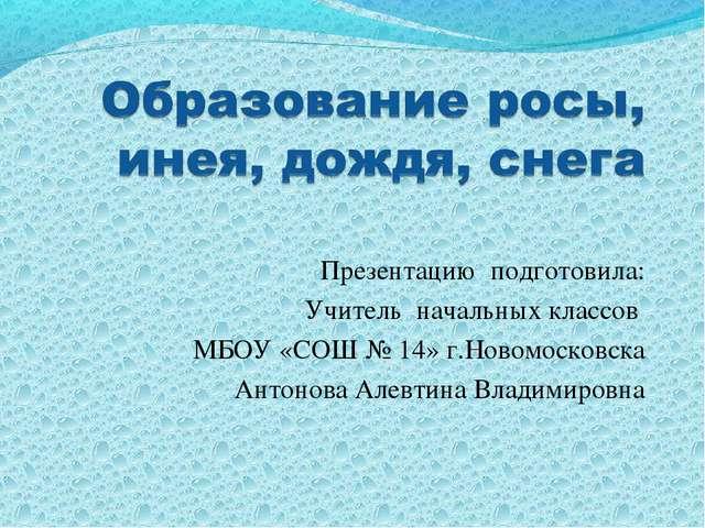 Презентацию подготовила: Учитель начальных классов МБОУ «СОШ № 14» г.Новомоск...