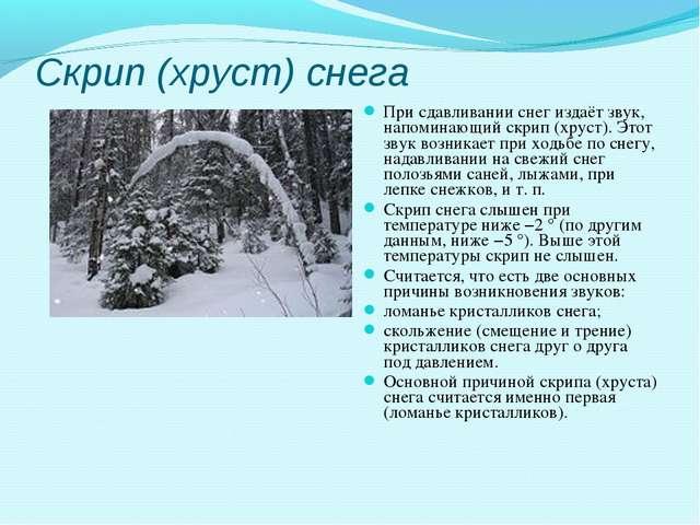 Скрип (хруст) снега При сдавливании снег издаёт звук, напоминающий скрип (хру...