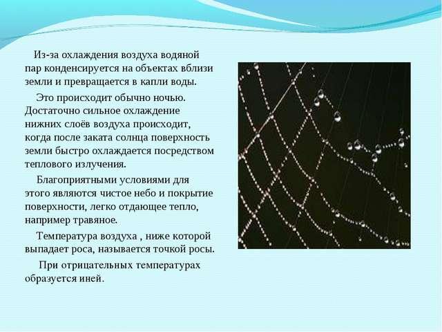 Из-за охлаждения воздуха водяной пар конденсируется на объектах вблизи земли...