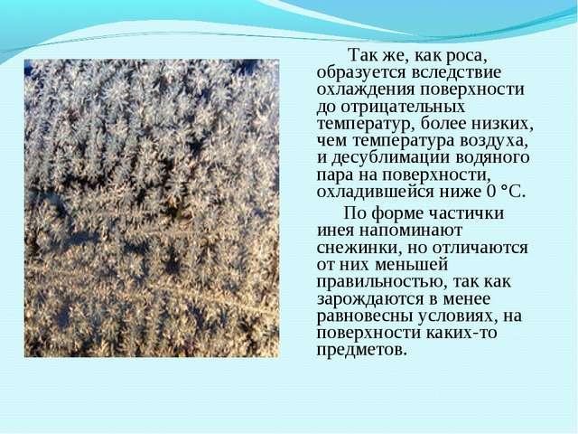 Так же, как роса, образуется вследствие охлаждения поверхности до отрицатель...