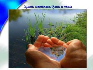 Храни святость души и тела