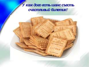 У каждого есть шанс съесть счастливый билетик!