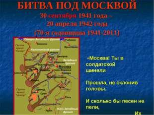 БИТВА ПОД МОСКВОЙ 30 сентября 1941 года – 20 апреля 1942 года (70-я годовщина