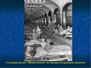 Станция метро «Маяковская» во время воздушной тревоги