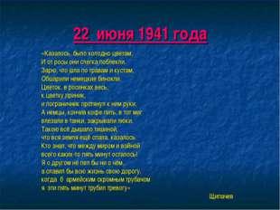 22 июня 1941 года «Казалось, было холодно цветам, И от росы они слегка поблек