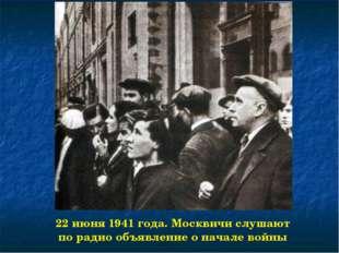 22 июня 1941 года. Москвичи слушают по радио объявление о начале войны