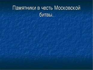 Памятники в честь Московской битвы.