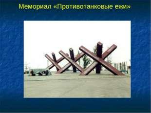 Мемориал «Противотанковые ежи»