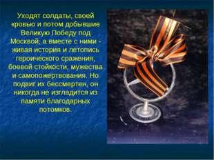 Уходят солдаты, своей кровью и потом добывшие Великую Победу под Москвой, а в