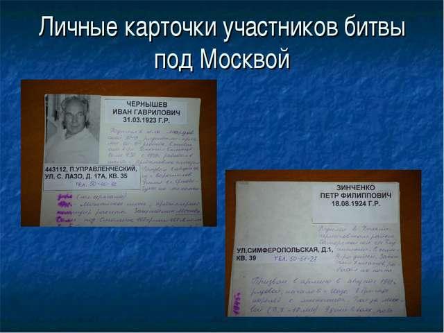 Личные карточки участников битвы под Москвой