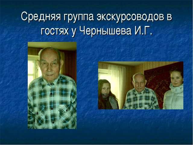 Средняя группа экскурсоводов в гостях у Чернышева И.Г.