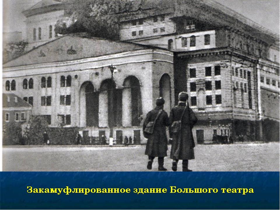 Закамуфлированное здание Большого театра