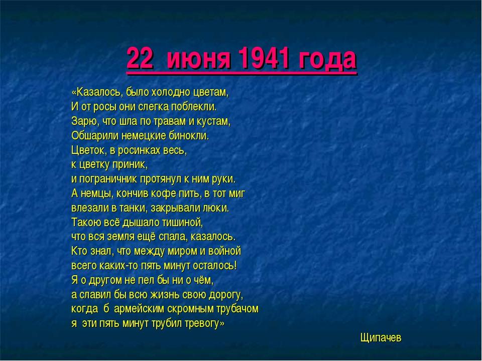 22 июня 1941 года «Казалось, было холодно цветам, И от росы они слегка поблек...