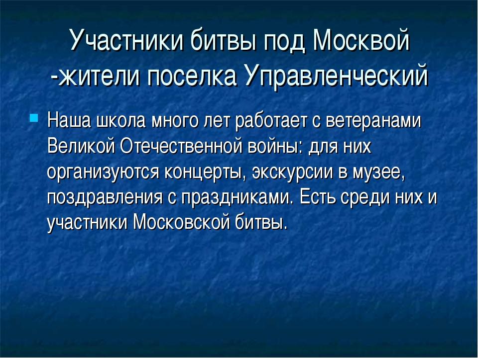 Участники битвы под Москвой -жители поселка Управленческий Наша школа много л...