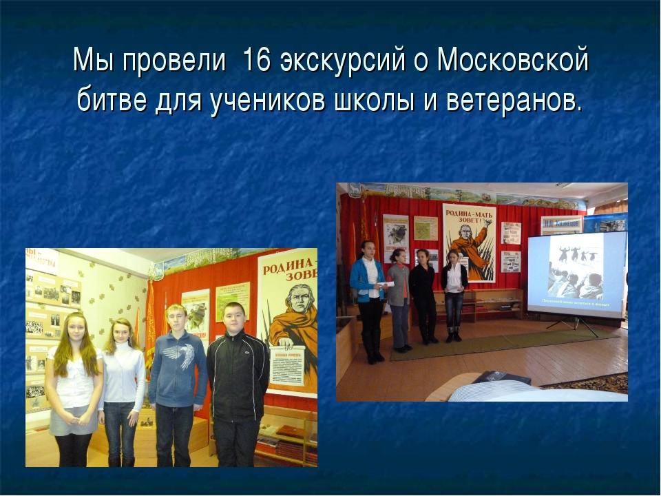 Мы провели 16 экскурсий о Московской битве для учеников школы и ветеранов.