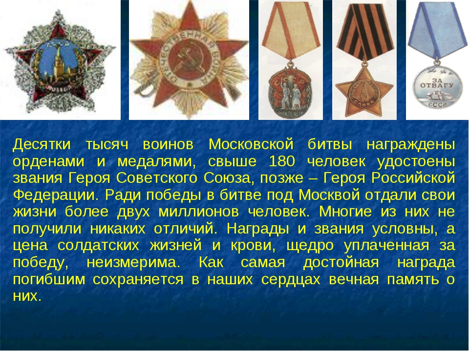 Десятки тысяч воинов Московской битвы награждены орденами и медалями, свыше 1...