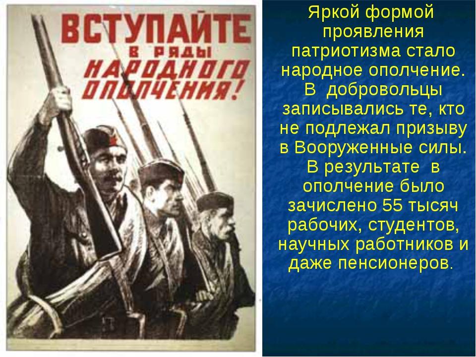 Яркой формой проявления патриотизма стало народное ополчение. В добровольцы з...