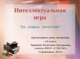 Презентация к уроку литературы в 6 классе Применко Валентина Григорьевна, учи