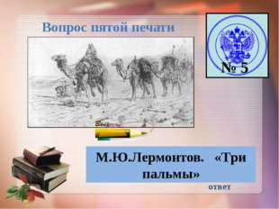 Вопрос пятой печати Василий Дмитриевич Поленов, известный русский художник, с