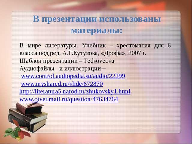 В презентации использованы материалы: В мире литературы. Учебник – хрестомати...