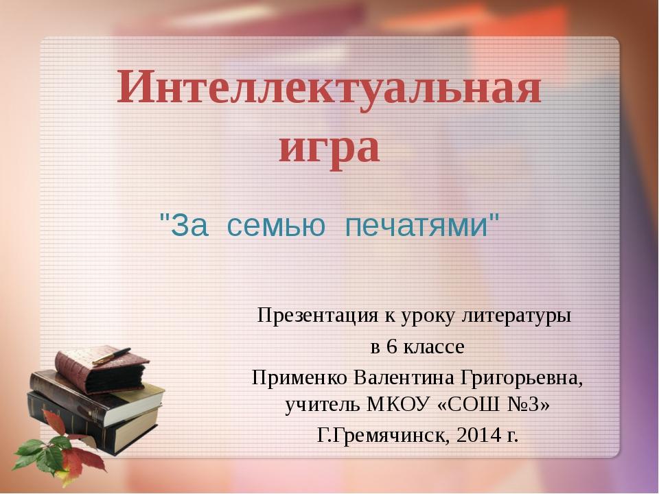 Презентация к уроку литературы в 6 классе Применко Валентина Григорьевна, учи...