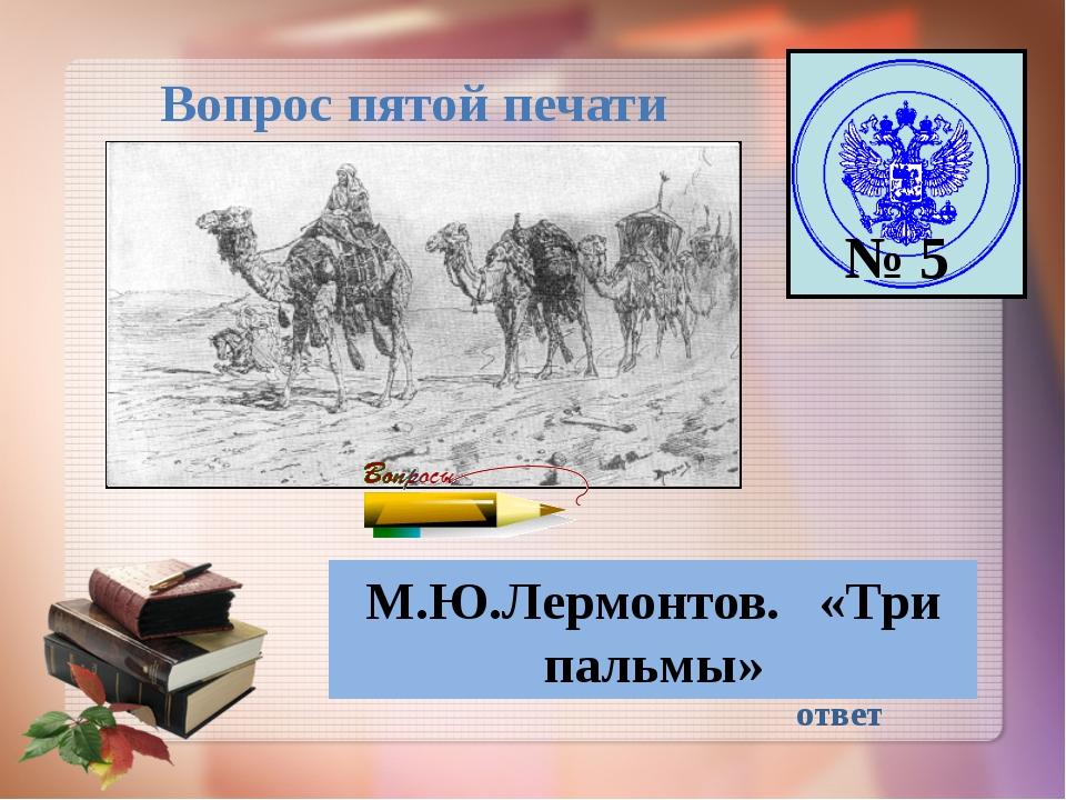 Вопрос пятой печати Василий Дмитриевич Поленов, известный русский художник, с...