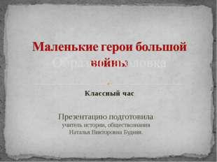 Классный час Презентацию подготовила учитель истории, обществознания Наталья