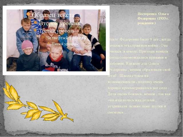 Ольге Федоровне было 9 лет , когда началась эта страшная война . Она училась...