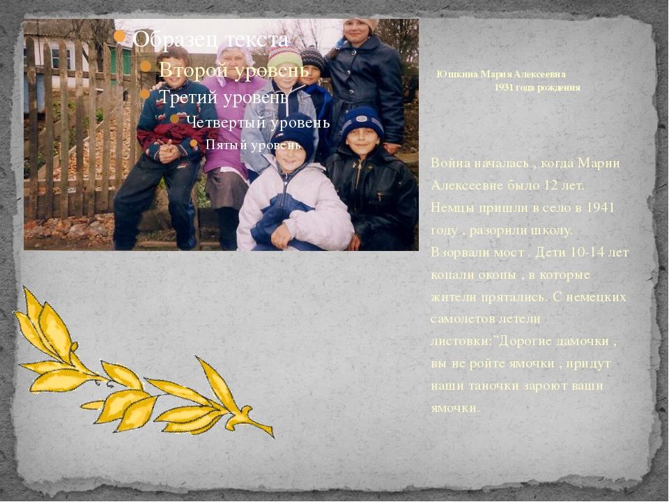 Война началась , когда Марии Алексеевне было 12 лет. Немцы пришли в село в 19...