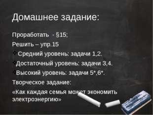 Домашнее задание: Проработать - §15; Решить – упр.15 Средний уровень: задачи
