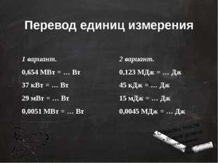 Перевод единиц измерения 2 вариант. 0,123 МДж = … Дж 45 кДж = … Дж 15 мДж = …
