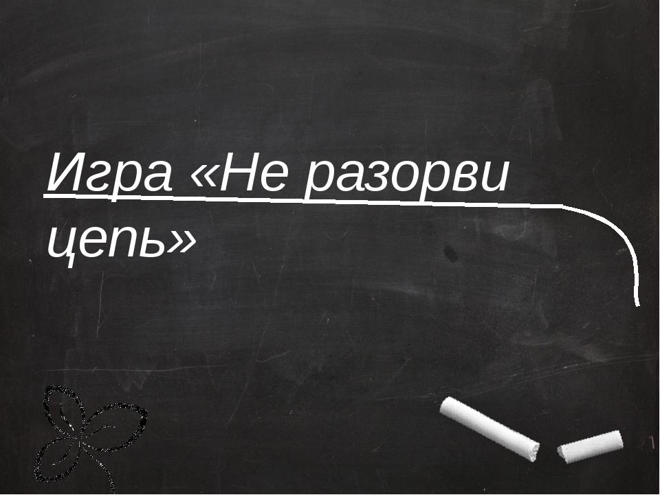 Игра «Не разорви цепь»
