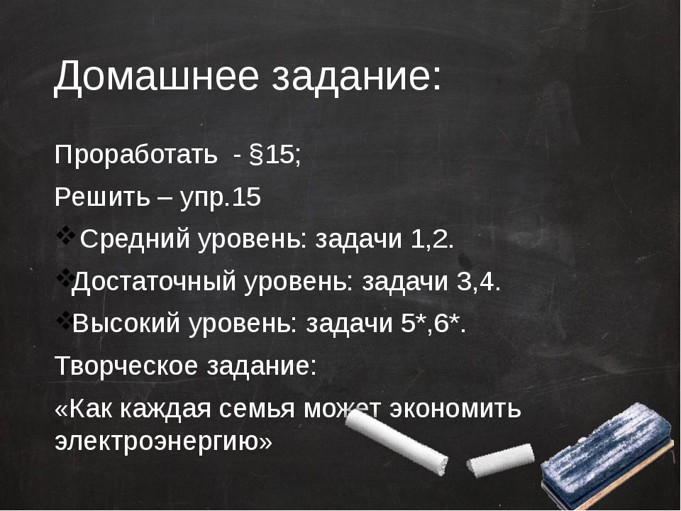 Домашнее задание: Проработать - §15; Решить – упр.15 Средний уровень: задачи...