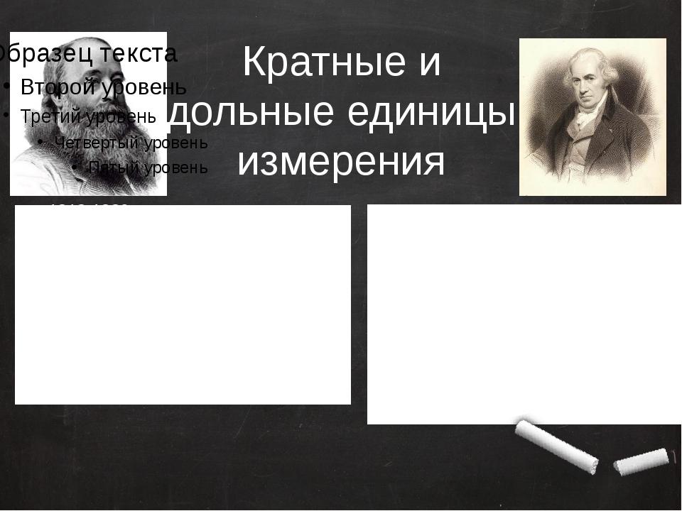 Кратные и дольные единицы измерения 1818-1889 1736-1819