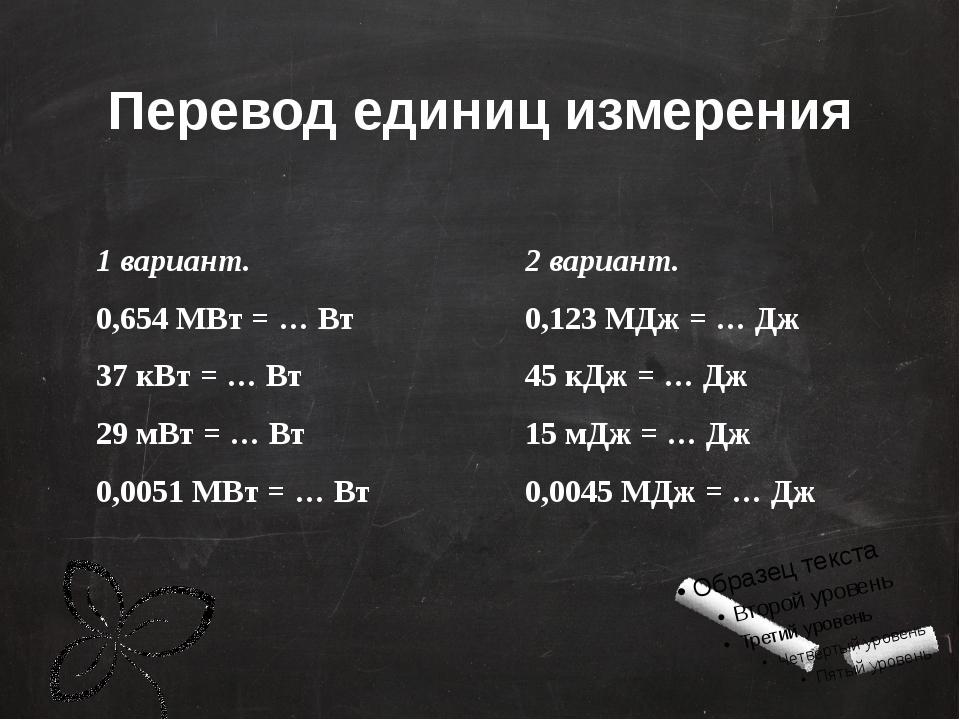 Перевод единиц измерения 2 вариант. 0,123 МДж = … Дж 45 кДж = … Дж 15 мДж = …...