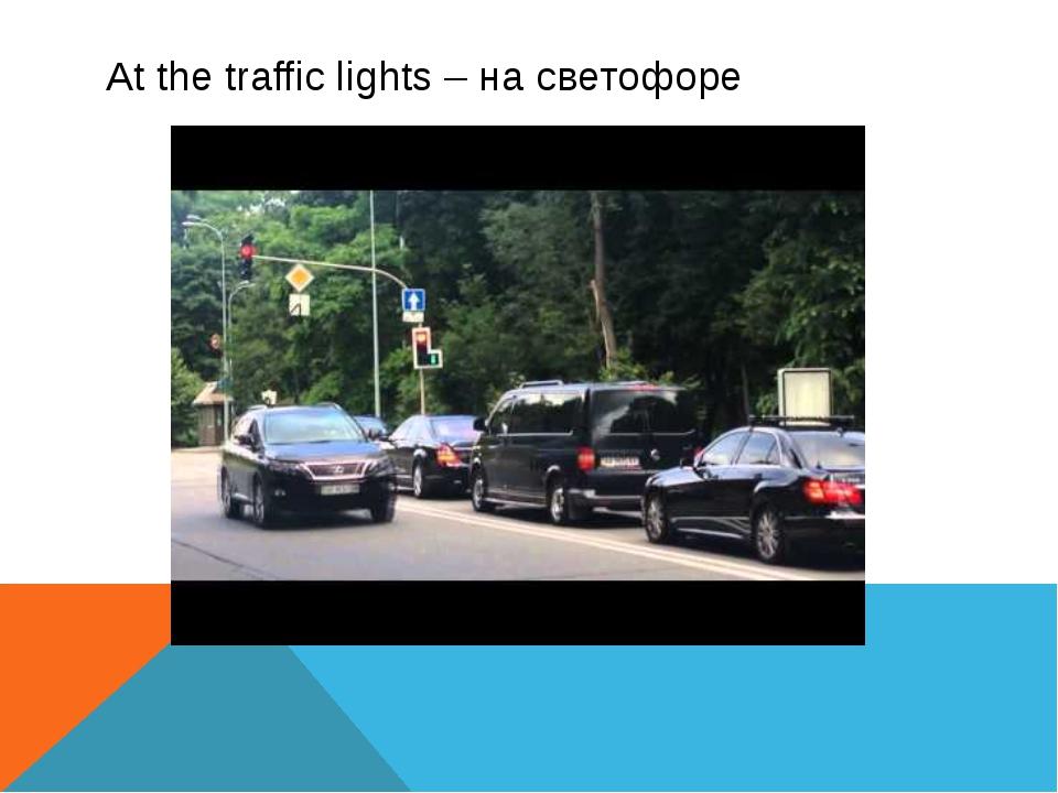 At the traffic lights – на светофоре