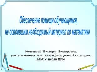 Колтовская Виктория Викторовна, учитель математики I квалификационной категор