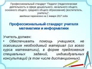 """Профессиональный стандарт """"Педагог (педагогическая деятельность в сфере дошко"""