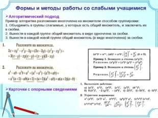 Алгоритмический подход Пример алгоритма разложения многочлена на множители сп