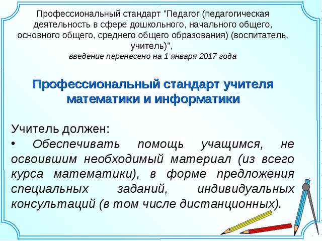 """Профессиональный стандарт """"Педагог (педагогическая деятельность в сфере дошко..."""