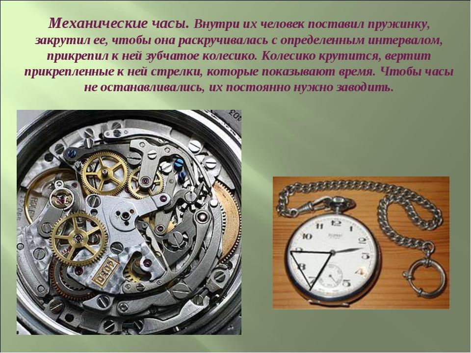 Механические часы как сделать